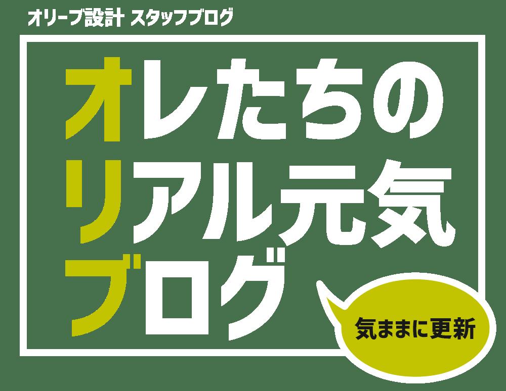 オリーブ設計 スタッフブログ